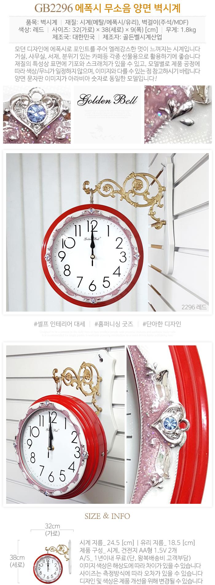 러블리 무소음 양면시계 (3종) - 골든벨시계, 127,000원, 양면시계, 모던