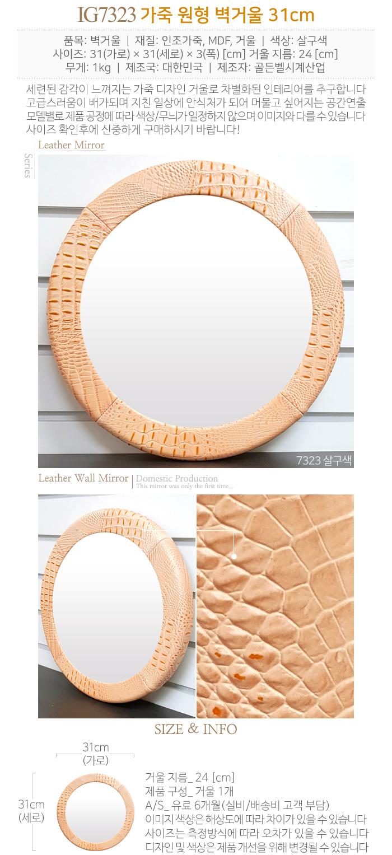 가죽 벽거울 31cm (6종) - 골든벨시계, 55,000원, 거울, 벽걸이거울