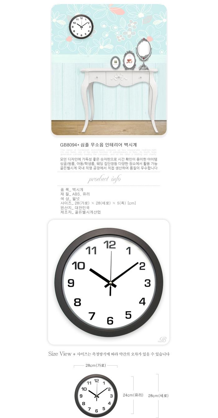 GB8094 심플 무소음 벽시계 월넛 28cm - 골든벨시계, 23,000원, 벽시계, 무소음/저소음