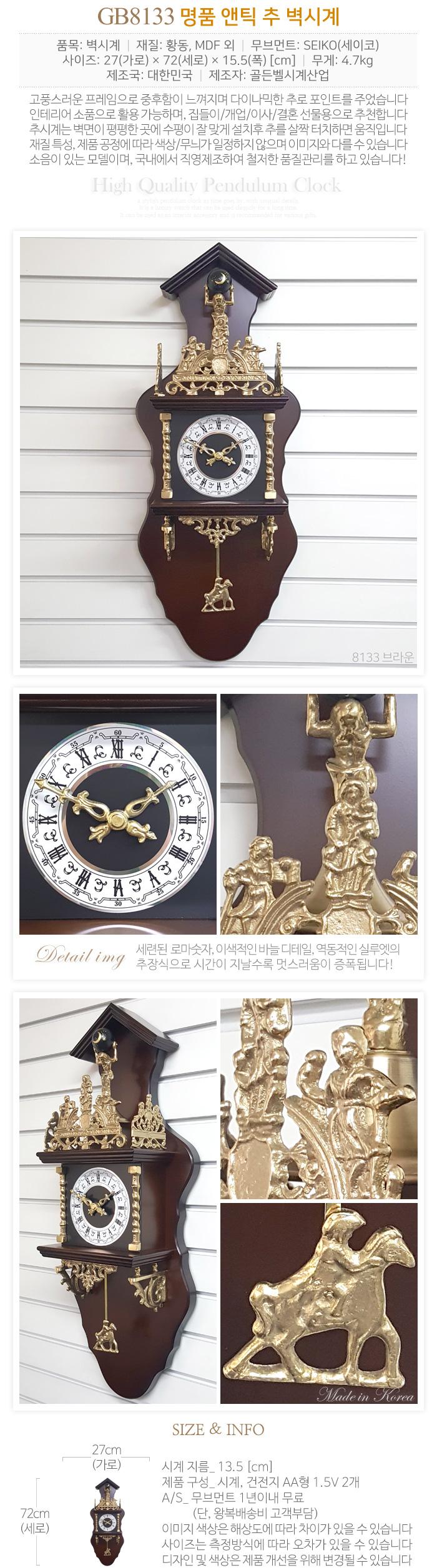 8133BS 명품 앤틱 추 벽시계 브라운 - 골든벨시계, 467,000원, 벽시계, 디자인벽시계
