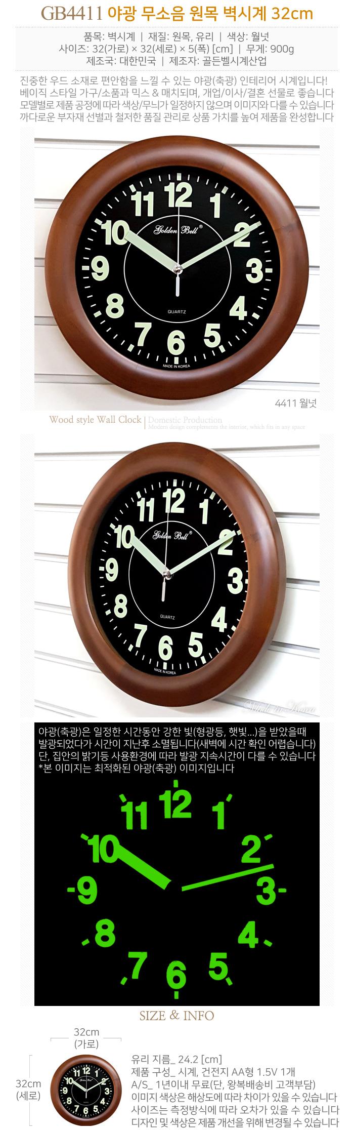 야광 무소음 원목 벽시계 32cm (2종) - 골든벨시계, 54,500원, 벽시계, 우드벽시계