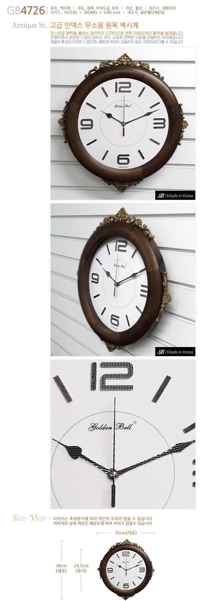 GB4726 고급 인덱스 무소음 원목 벽시계 월넛 - 골든벨시계, 97,000원, 벽시계, 무소음/저소음