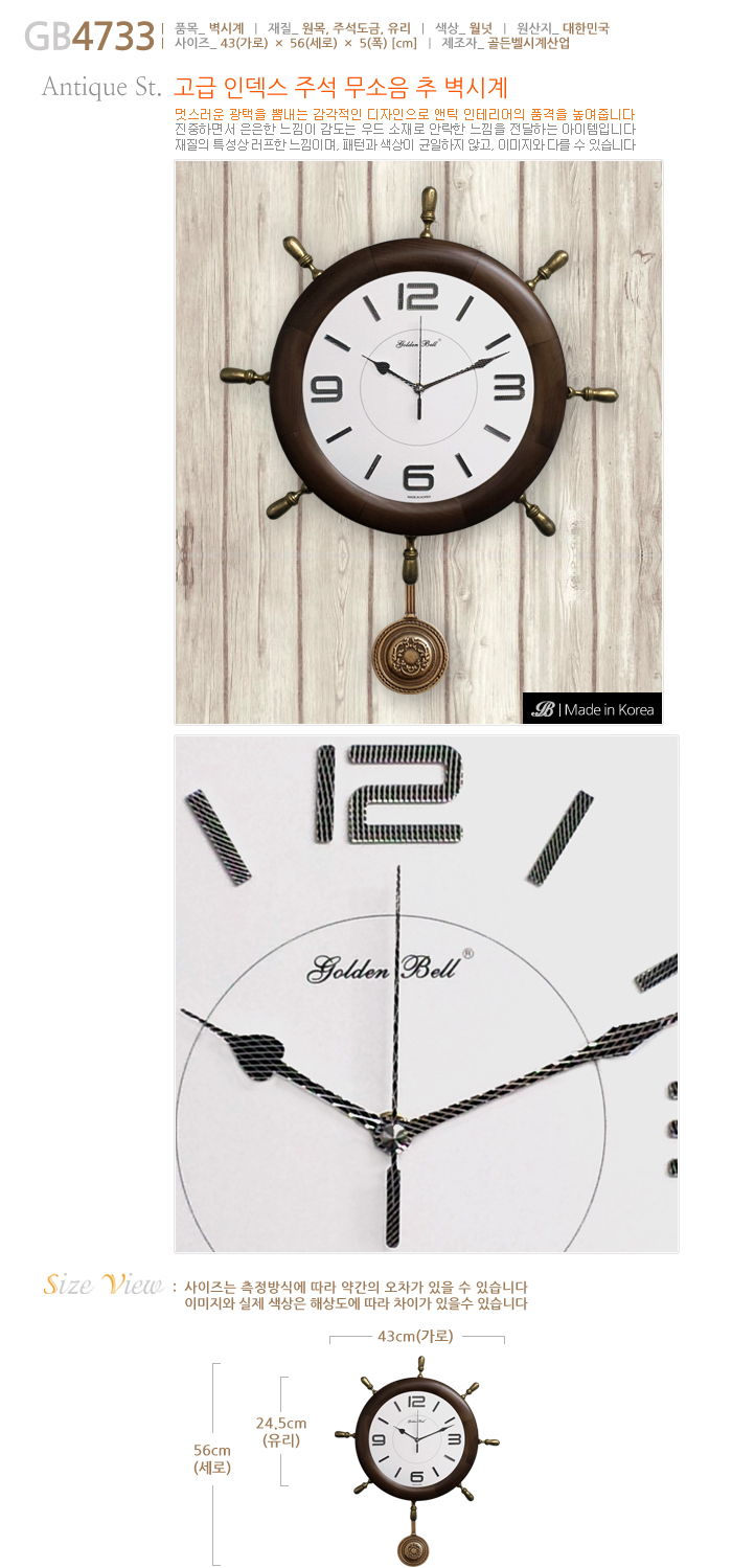 GB4733 고급 인덱스 주석 무소음 추 벽시계 월넛 - 골든벨시계, 130,000원, 벽시계, 무소음/저소음
