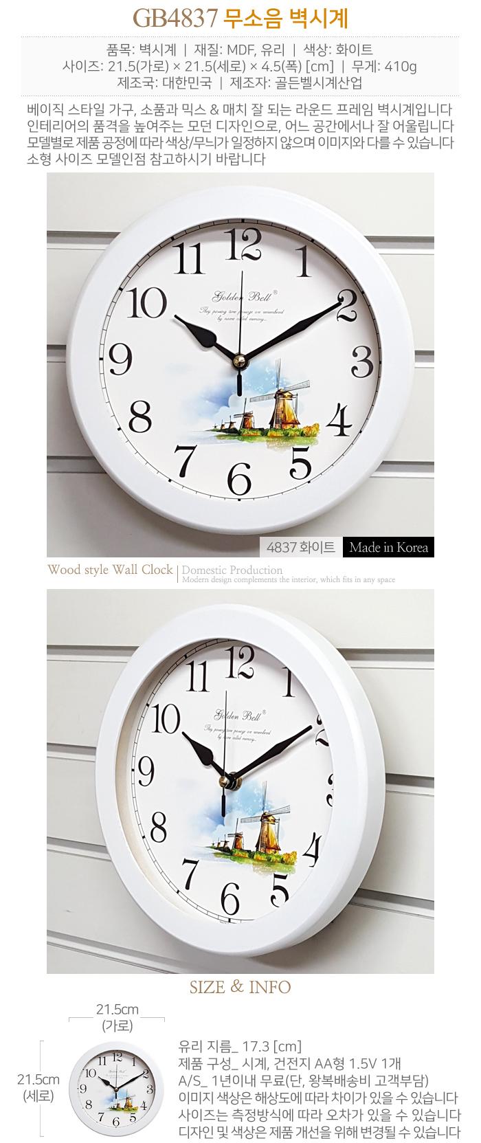 키즈 무소음 벽시계 21cm (8종) - 골든벨시계, 20,000원, 벽시계, 우드벽시계