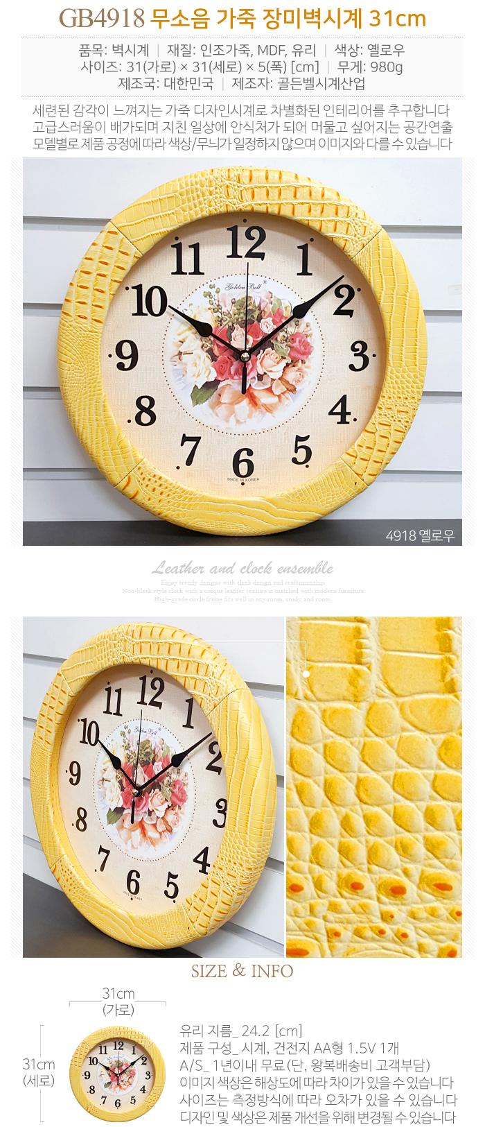 무소음 가죽 장미 벽시계 31cm (3종) - 골든벨시계, 75,000원, 벽시계, 무소음/저소음
