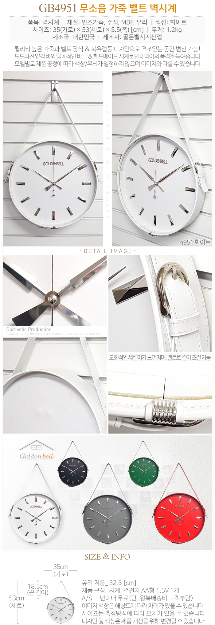 무소음 가죽 벨트 벽시계 (5종) - 골든벨시계, 135,000원, 알람/탁상시계, 디자인시계